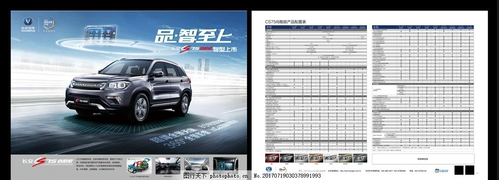 长安CS75单页 品质至上 国家品牌计划 长安汽车 汽车单页 汽车内饰