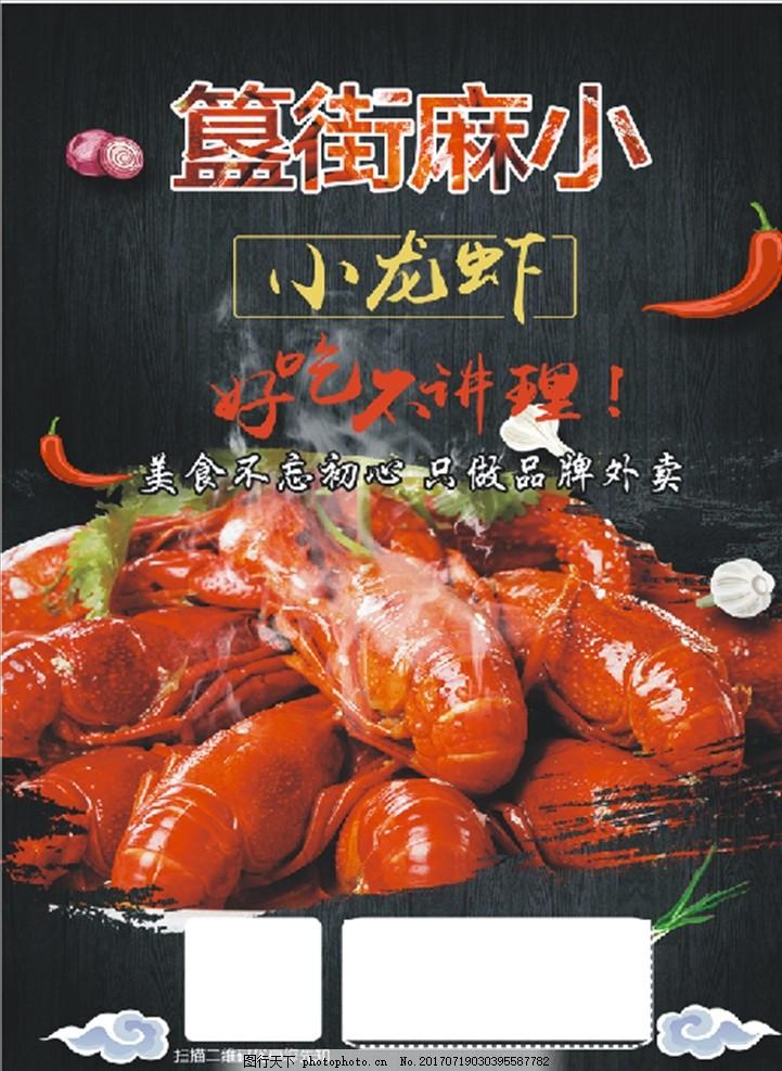 小龙虾 小龙虾图片 小龙虾海报 小龙虾宣传单 新品小龙虾 海报设计