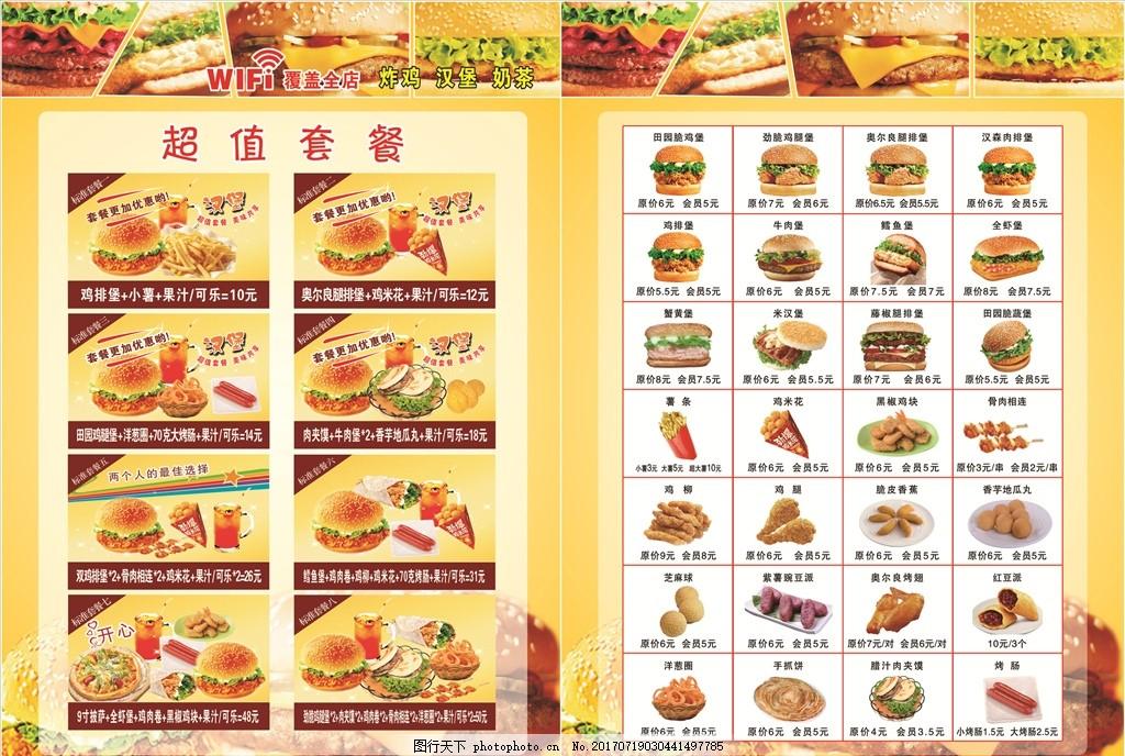 汉堡菜单 汉保菜单 价目表 汉堡 套餐 奶茶 psd 分层 鲜奶吧 设计