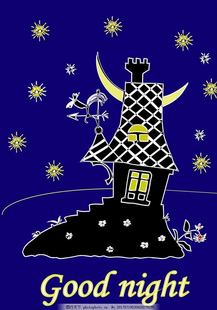 晚安夜晚星空矢量图下载