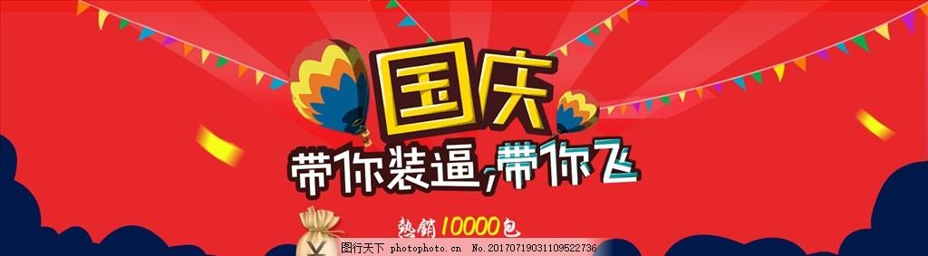 淘宝国庆全屏海报PSD素材 国庆促销海报 国庆活动海报 淘宝国庆海