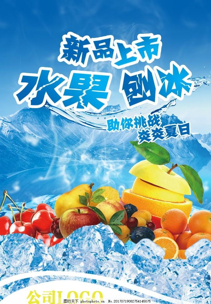 水果刨冰 新品 上市 清凉 广告设计