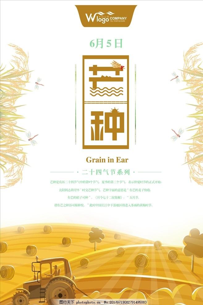 芒种 节气 节日 农业 广告设计