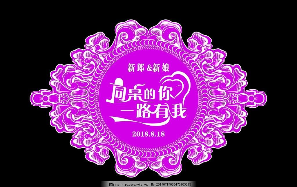 圆舞台 欧式花纹底纹 欧式花纹边框 紫色婚礼 粉紫色婚礼 logo背景