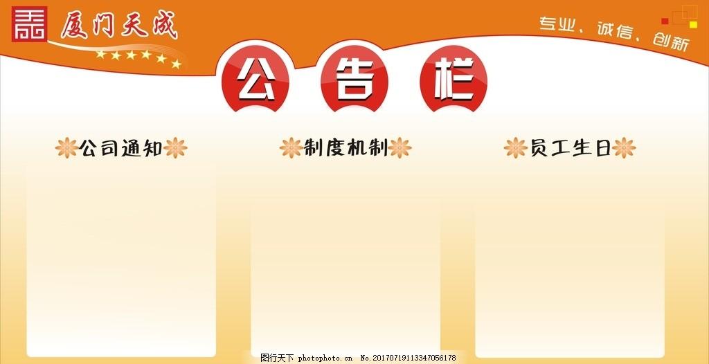企业公告栏 企业展板 公司文化墙 展板模板 制度展板 广告设计