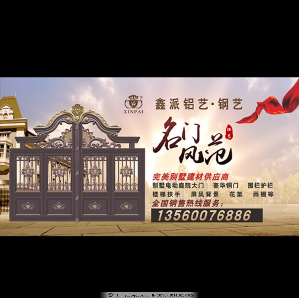 铝艺灯箱 铝艺 庭院大门 别墅 钢艺 灯箱 设计 广告设计 海报设计 99