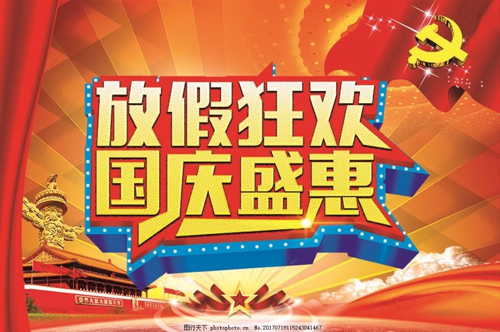国庆盛惠广告源文件海报 放假狂欢 国庆节 国庆促销 党徽 天安门华表