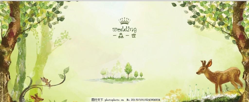 森系婚礼背景 一生一世 森系 婚礼背景 皇冠 麋鹿 绿色 设计 广告设计