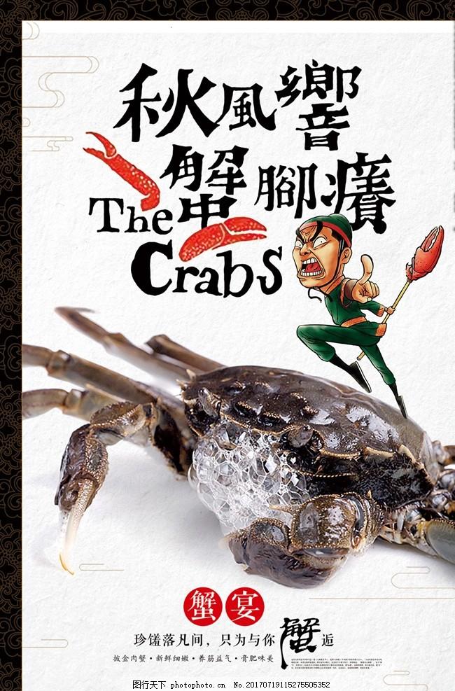 螃蟹 大闸蟹 高清素材 秋蟹 漫画风格 螃蟹海报 河蟹 广告设计