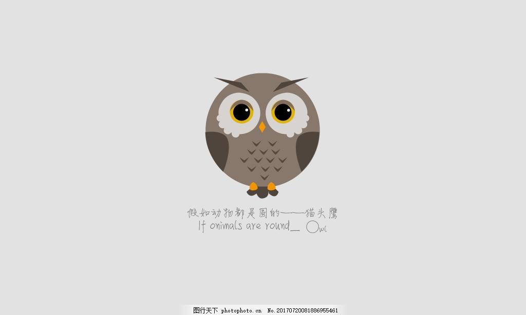 猫头鹰卡通插画