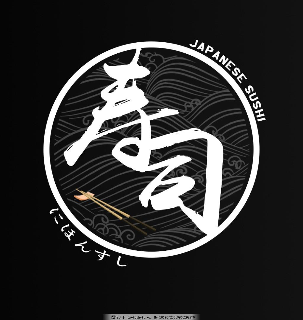 寿司和风日式店铺logo_企业logo标志_标志图标_图行