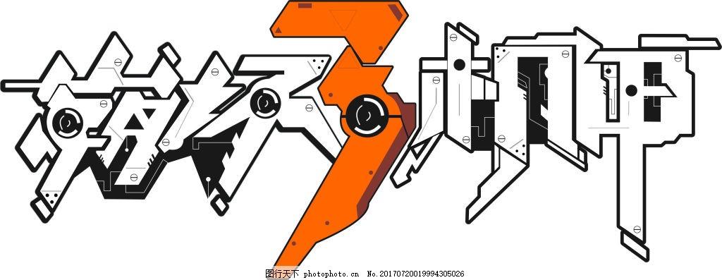 崩坏logo 科技感 金属 未来 缇亚娜 芽衣
