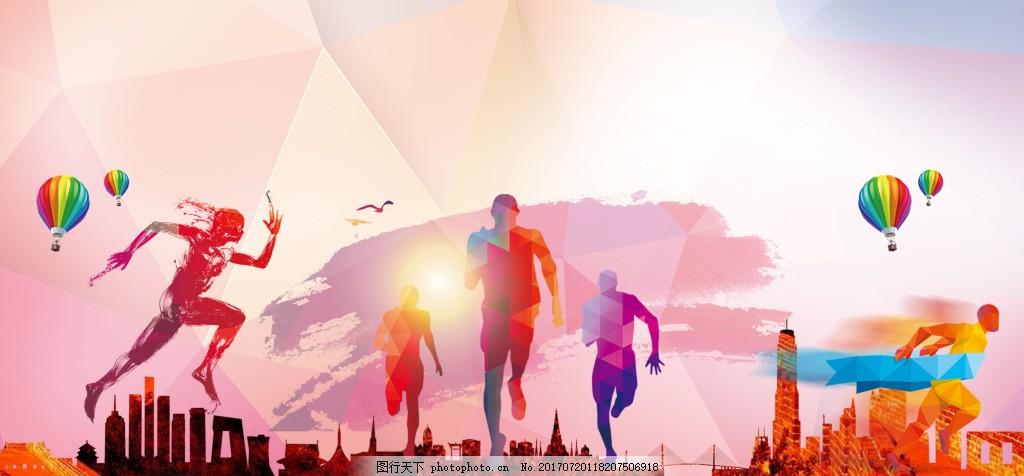 运动海报背景 炫彩海报背景 跑步运动海报
