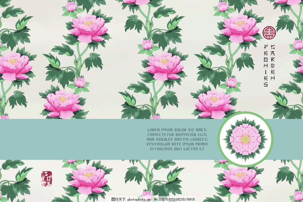 中国风牡丹花图形花纹矢量背景