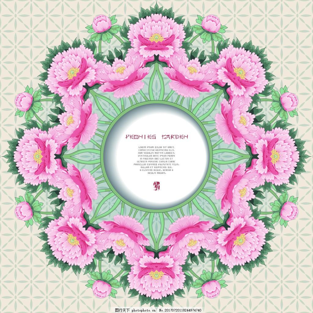 粉色中国风牡丹花图形花纹VI设计矢量 圆形 创意 立体 邀请卡