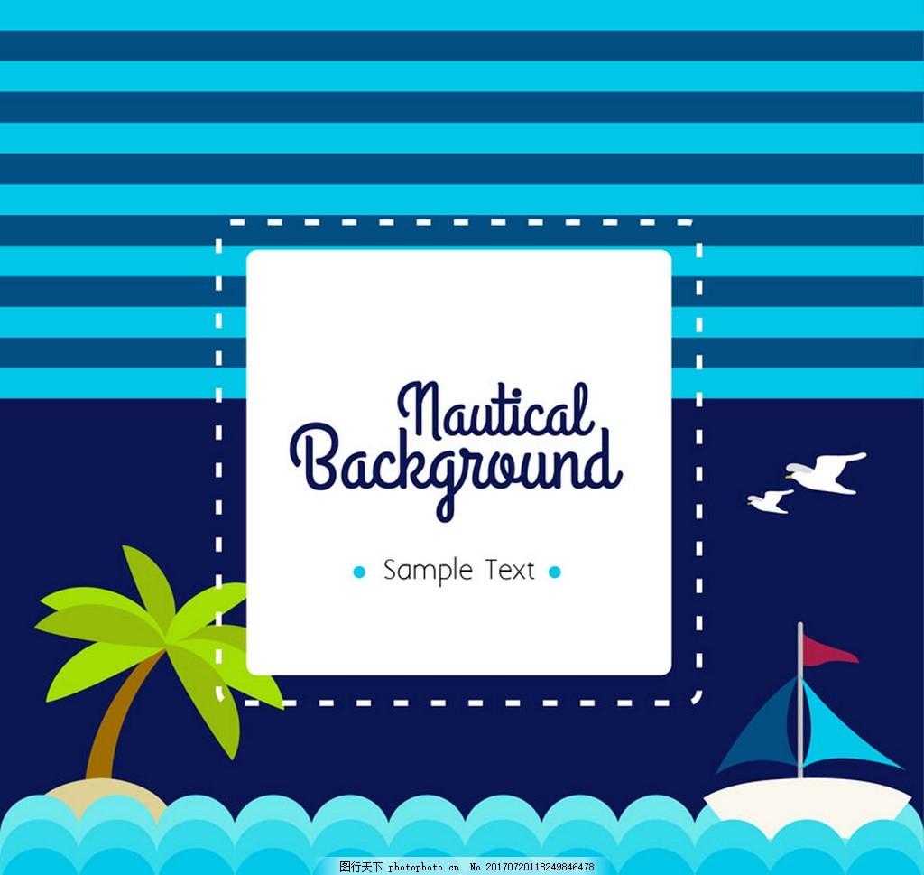 蓝色航海元素风景矢量素材 椰子树 海鸥 帆船 大海 条纹 矢量图