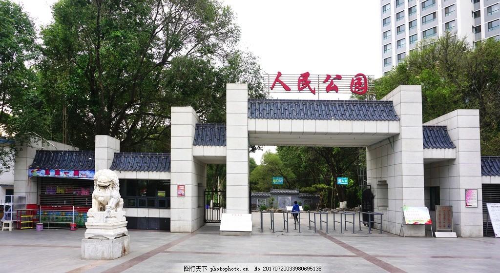 公园入口 青海省 西宁市 人民公园 风景 风光 摄影 旅游摄影 国内旅游