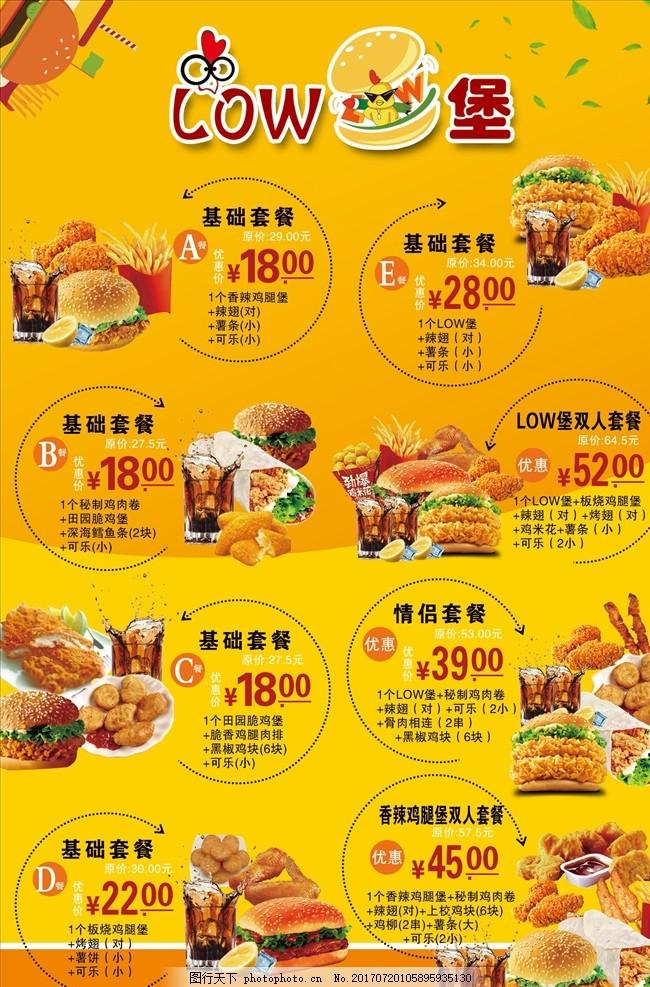 汉堡菜单 分层文件 汉堡图片 薯条素材 美食菜单 广告设计 菜单菜谱