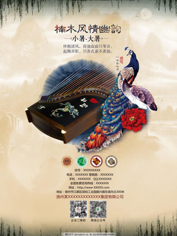 小暑大暑古筝素材古筝海报楼盘宣传单 楼盘广告促销素材 民族乐器