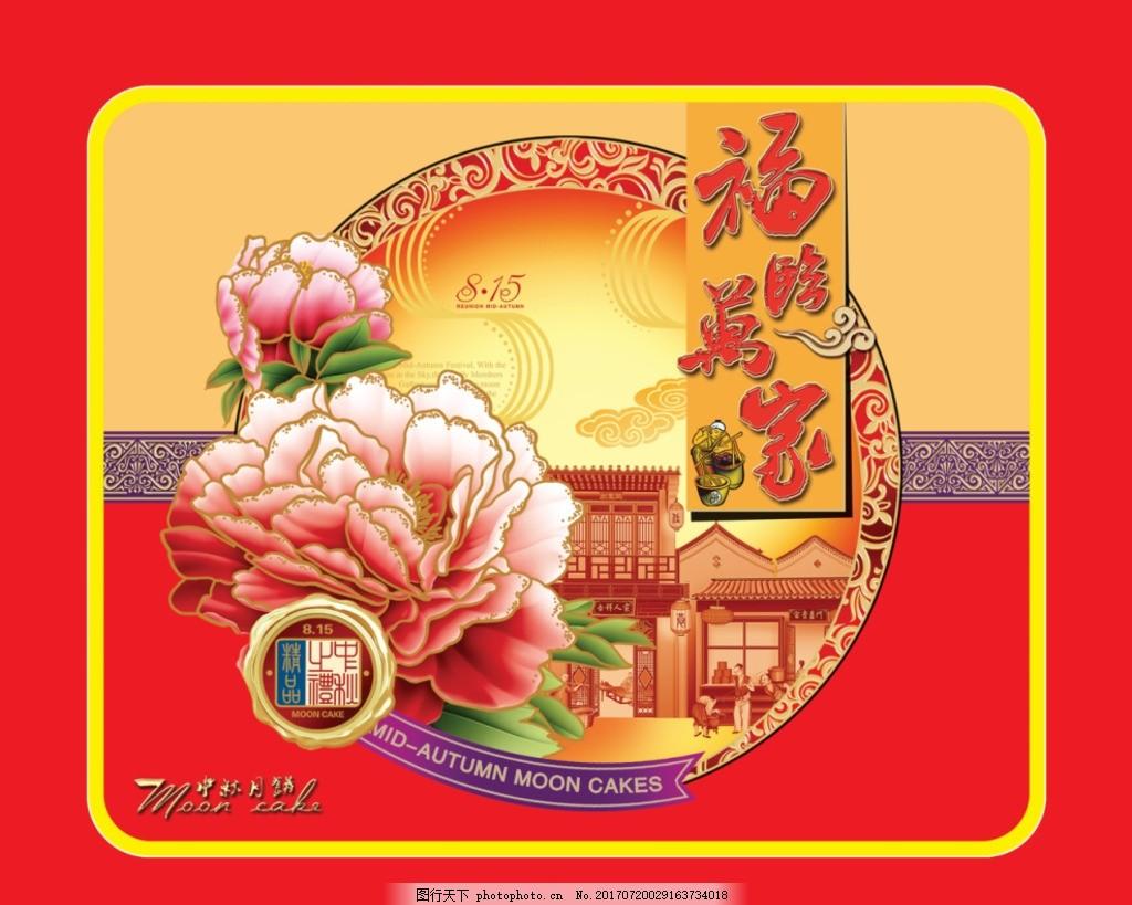 饼盒子 月饼 中秋 牡丹 饼包装 中国风 设计 广告设计 包装设计 300dp