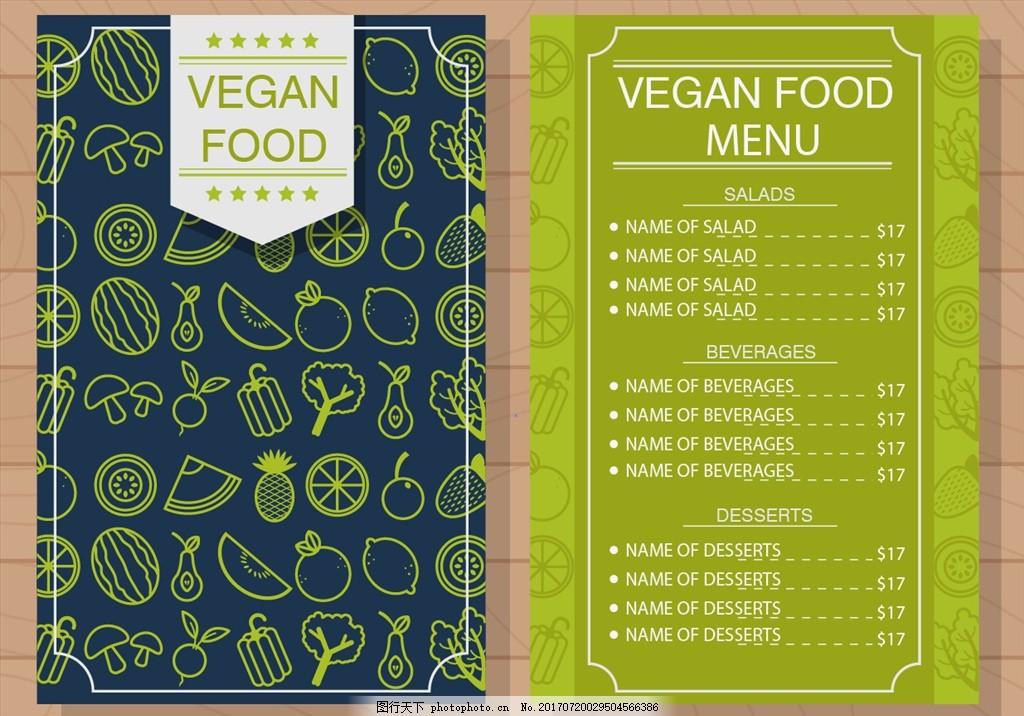 线稿水果蔬菜菜单 手绘蔬菜 线描蔬菜 素描蔬菜 单色蔬菜 线稿蔬菜