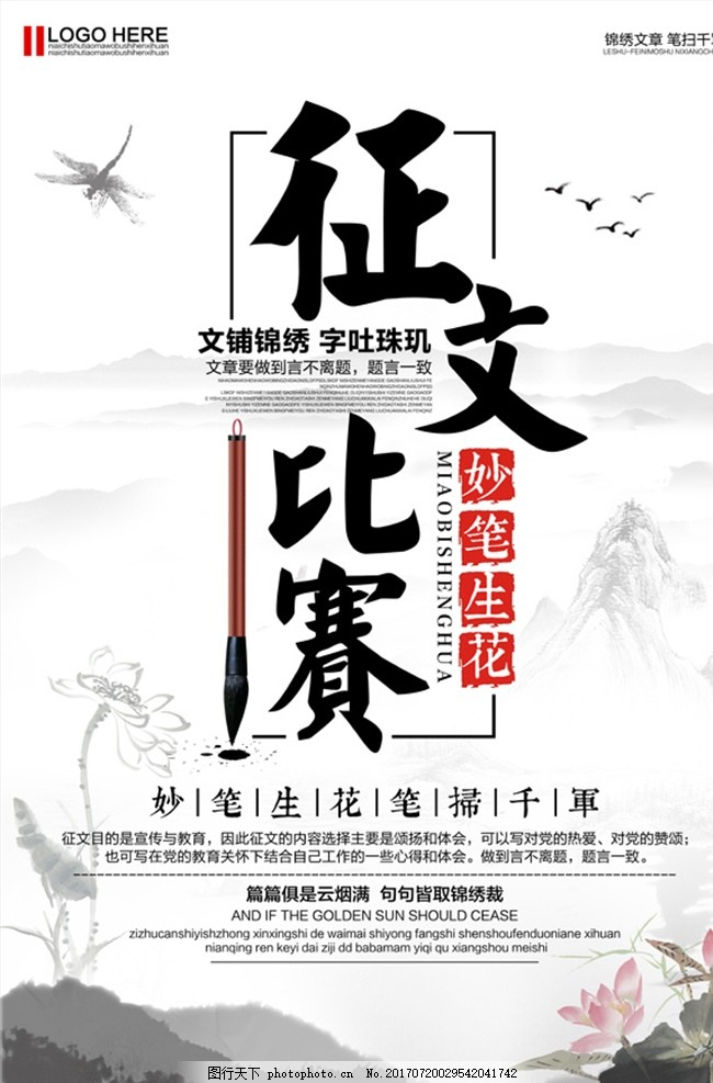 中国风征文比赛 作文 文章 征文海报