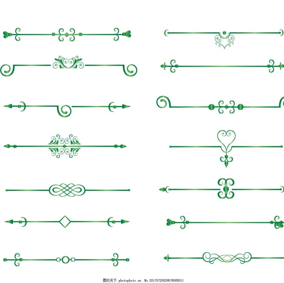 分割线 分割 小清新 绿色 田园 设计 底纹边框 花边花纹 设计 广告