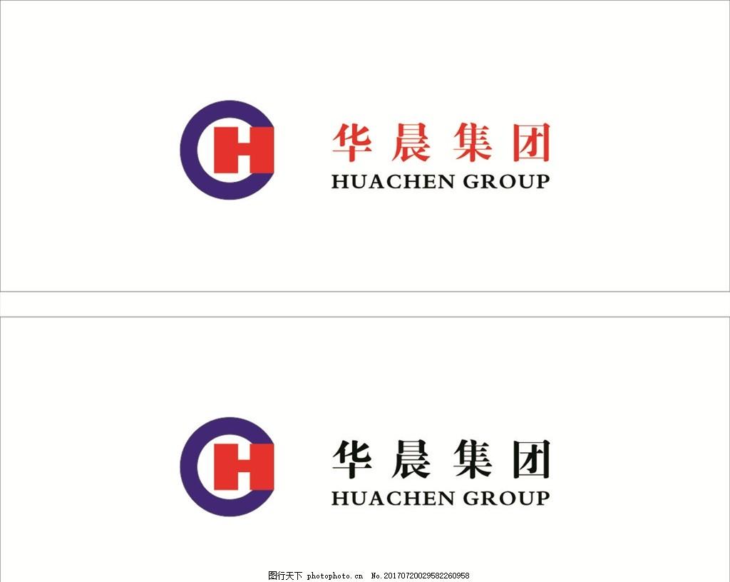 华晨集团 华晨 集团 logo 标志 标准字 标准色 设计 广告设计 广告