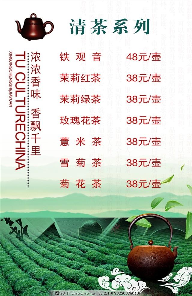 茶水单 中式茶 中国风 茶文化 点茶单 酒吧茶水单 咖啡馆茶水单