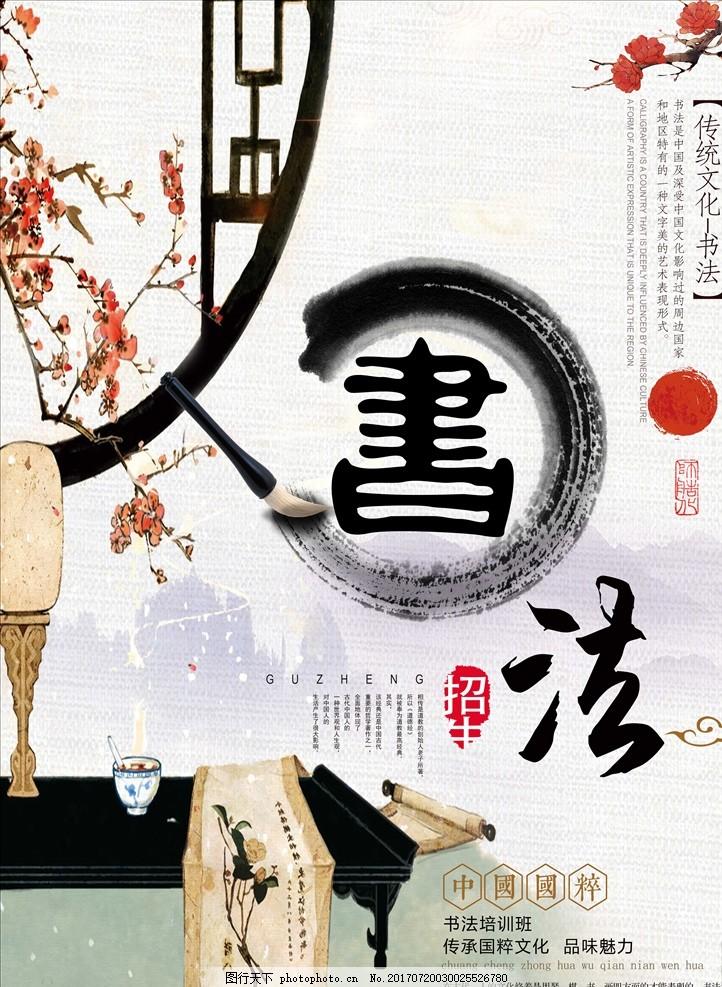 中国风书法班招生创意海报设计 琴棋书画 书法 中国风 水墨 中式海报
