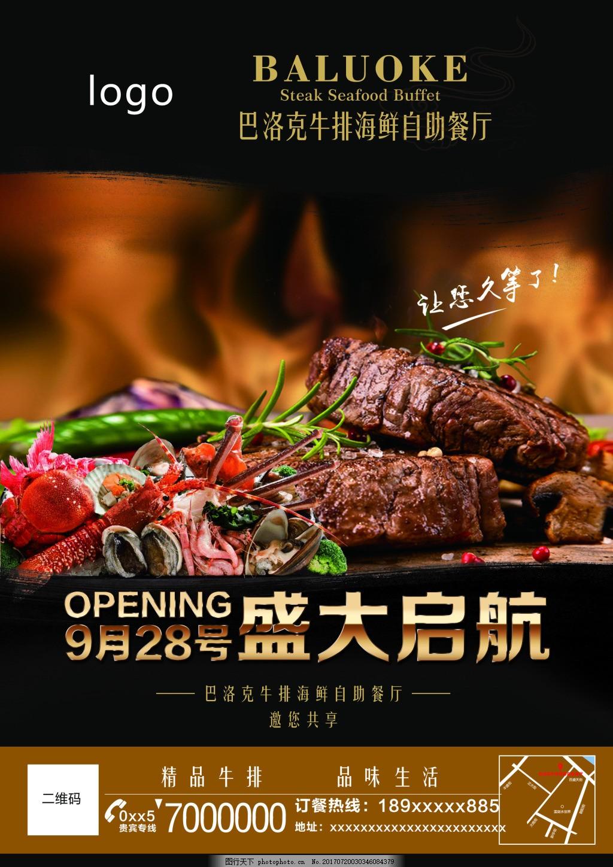 西餐厅开业单页图片