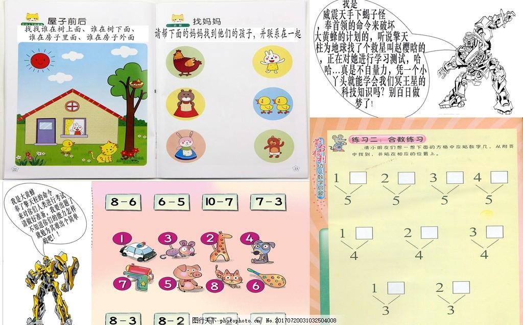作业 孩子作业 数学 语文 连线题 幼儿园作业 趣味作业 设计 广告设计