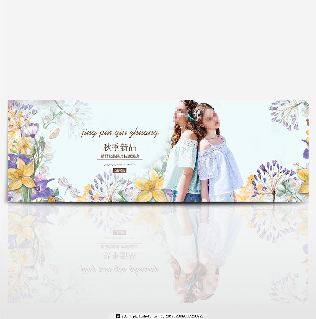 淘宝电商秋季新品女装海报banner 秋季新上 手绘花图案