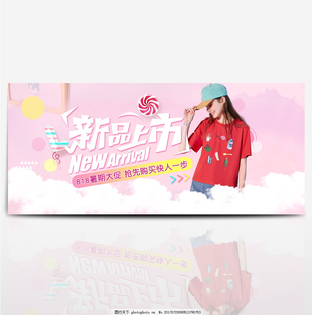 淘宝电商818暑期大促女装新品上市海报banner
