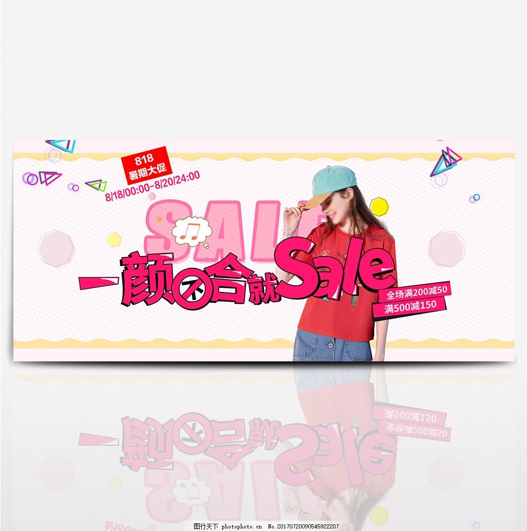 淘宝电商818暑期大促一颜不合就sale女装海报banner