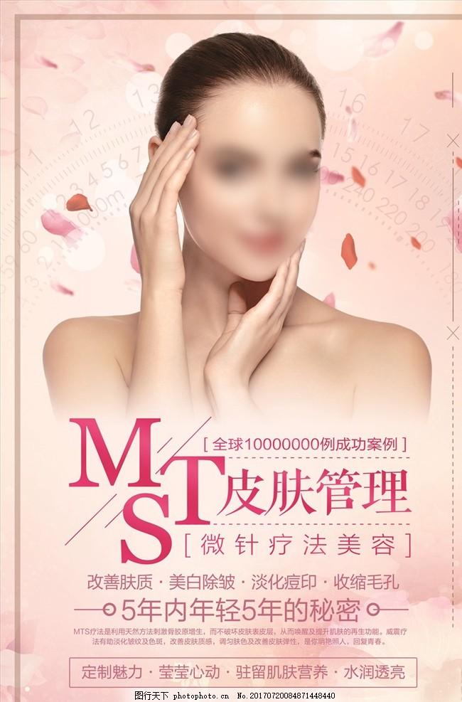 唯美mts皮肤管理美容海报设计