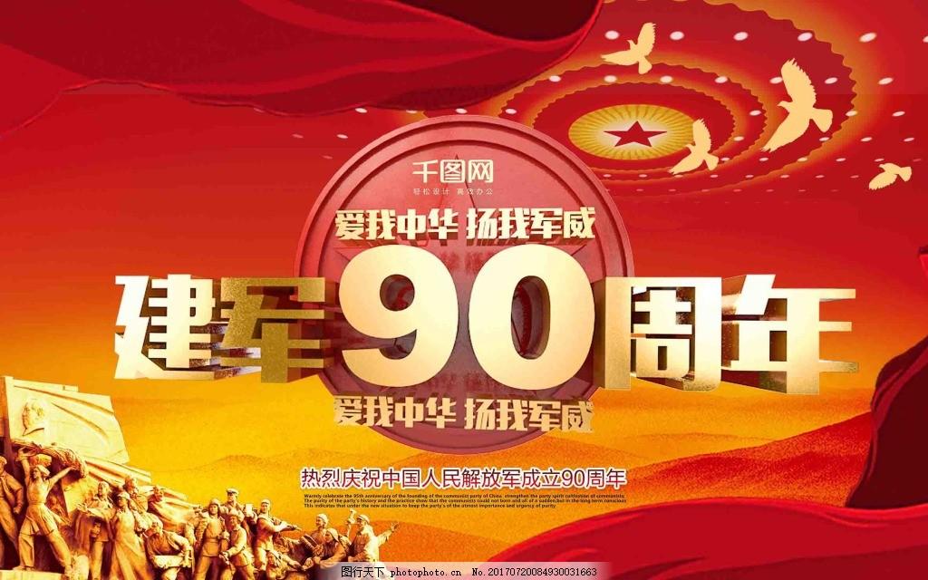 红色天空大气金色3D八一建军节宣传海报 国庆节 建党节 建军节海报