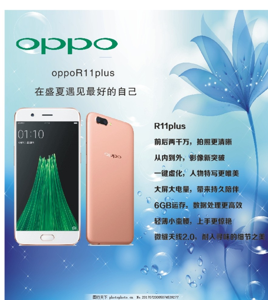 oppor11plus手机海报 oppo oppor11 oppor11plus oppor11手机 oppor11