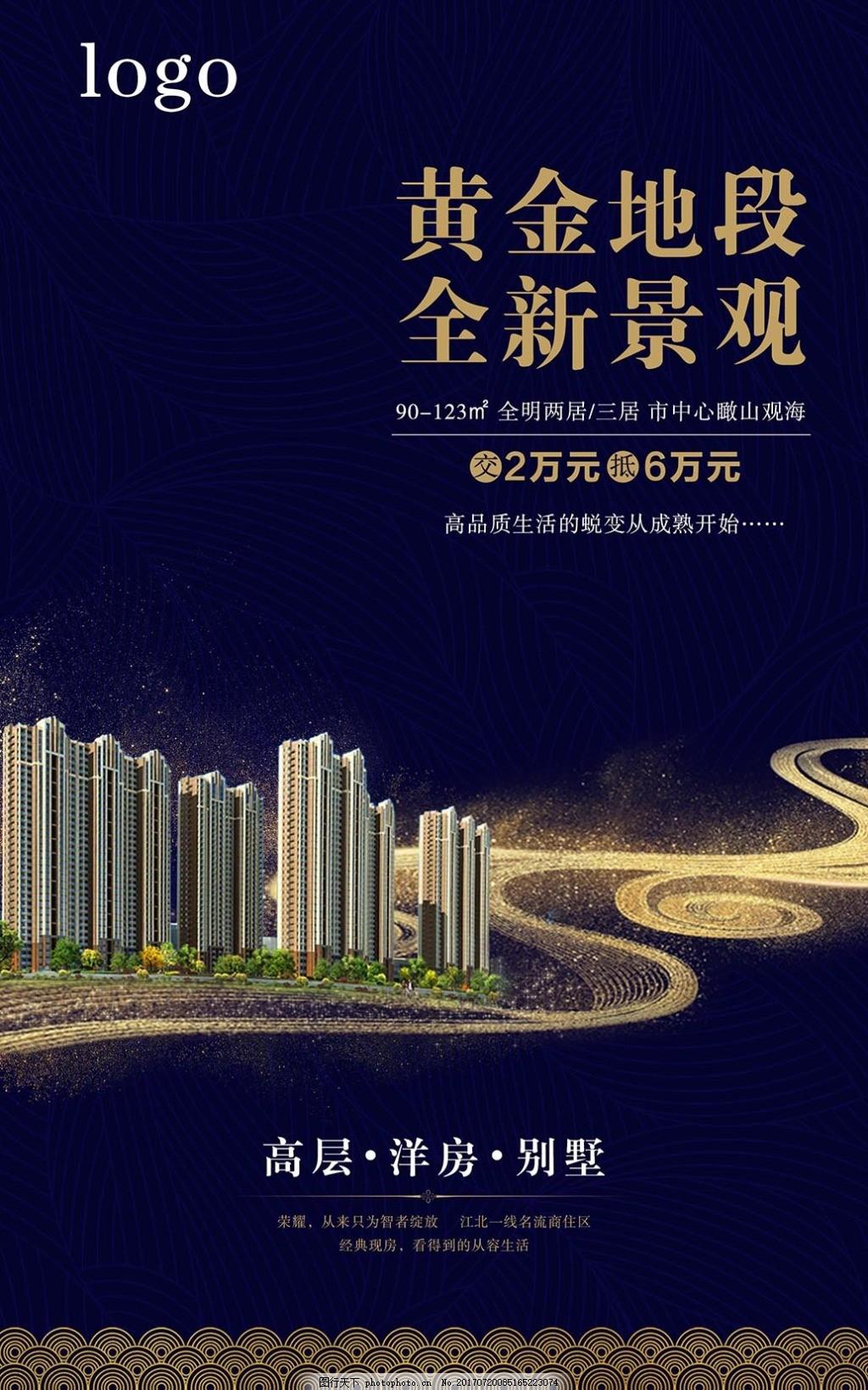 房地产广告黄金地段 地产单页 全新景观 高楼 建筑 金色沙子 金色飘带