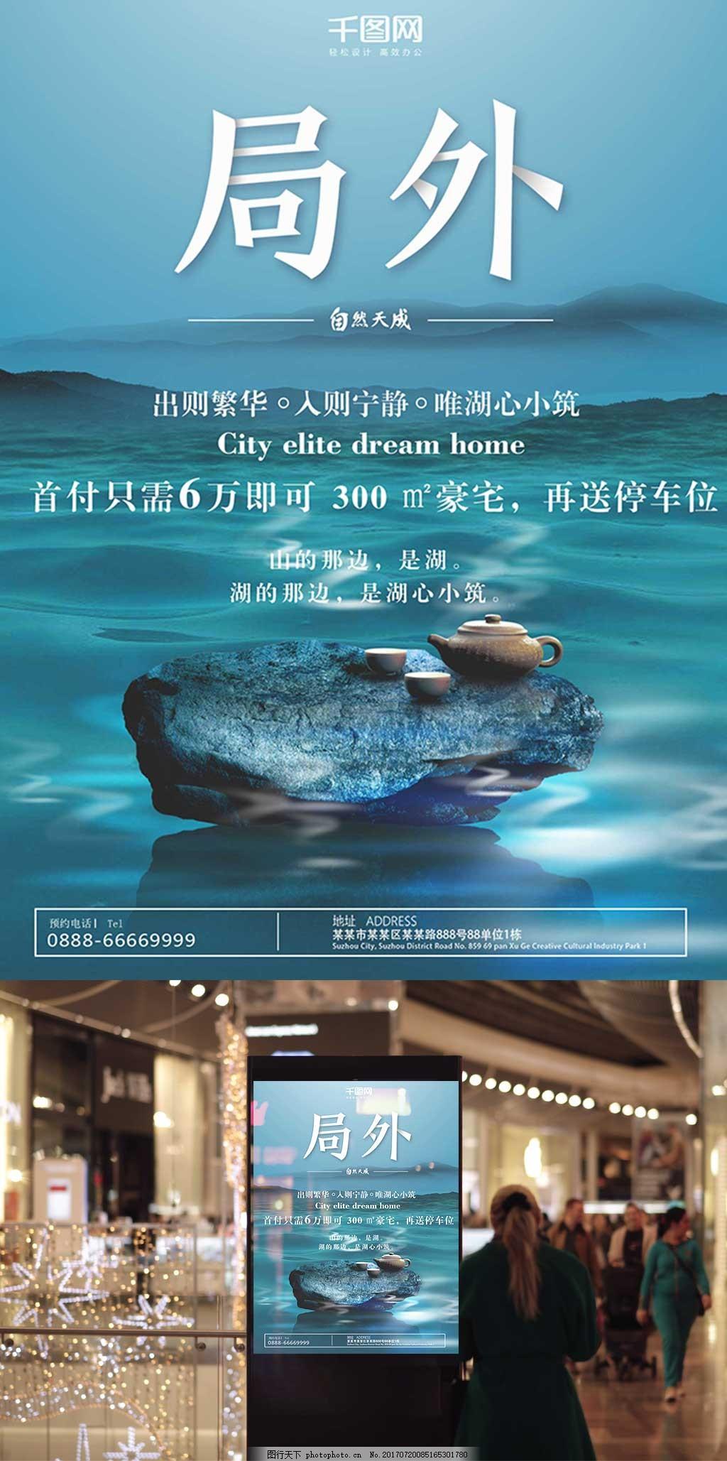 房地产中国风茶壶创意简约商业海报设计 看房团 购房有礼 地产招聘