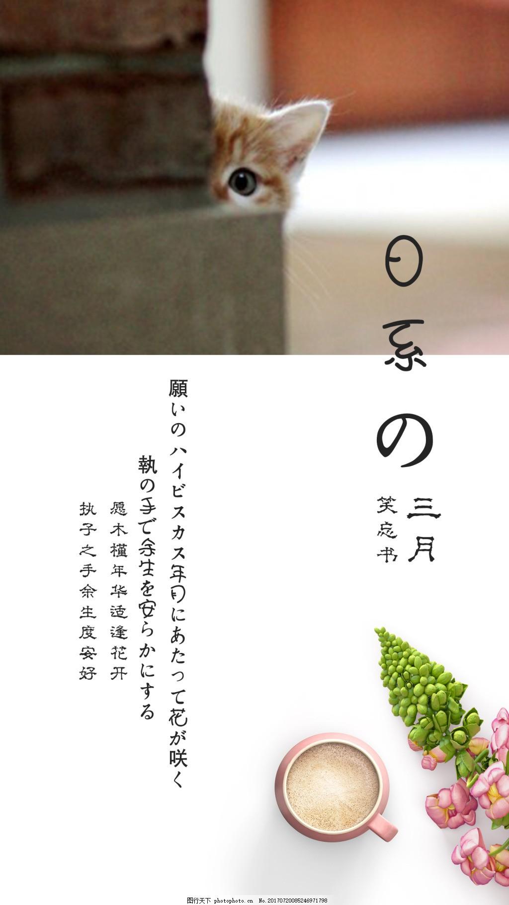 三月清新海报图片