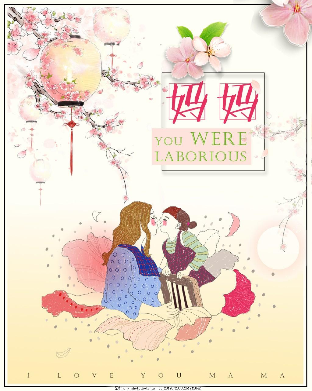 母亲节复古海报设计 妈妈 桃花 灯笼 插画 展板