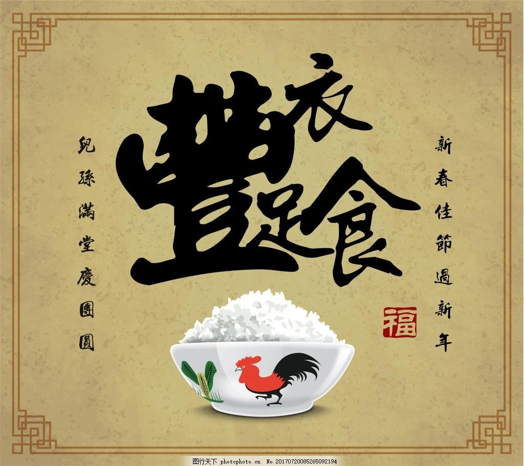 复古 纸张 毛笔字 米饭 福气 海报 边框 框架 背景 矢量 素材