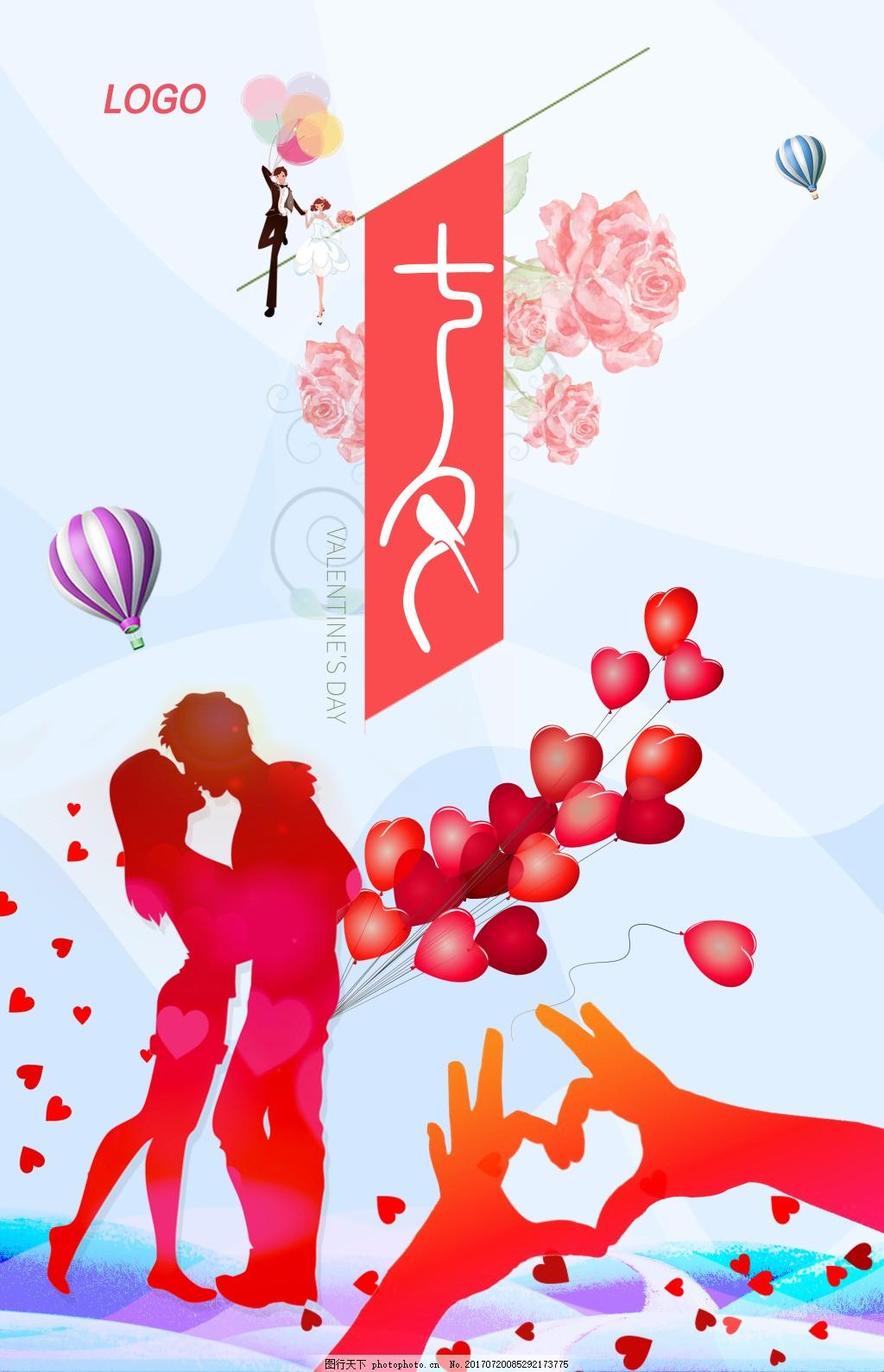 创意浪漫七夕情人节海报宣传 七夕促销 七夕主题 七夕背景 七夕图片