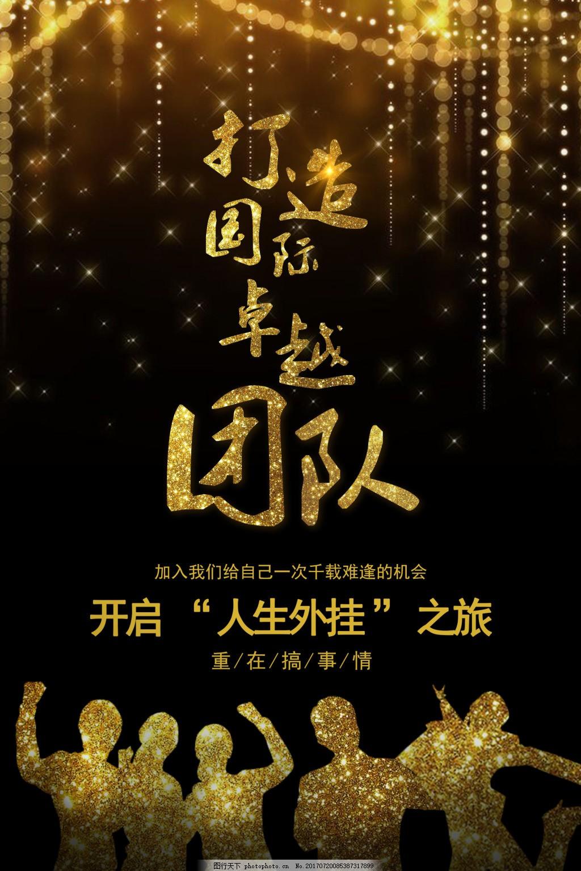 招聘海报设计 团队 艺术字 人物剪影 金色背景 高大上 光效