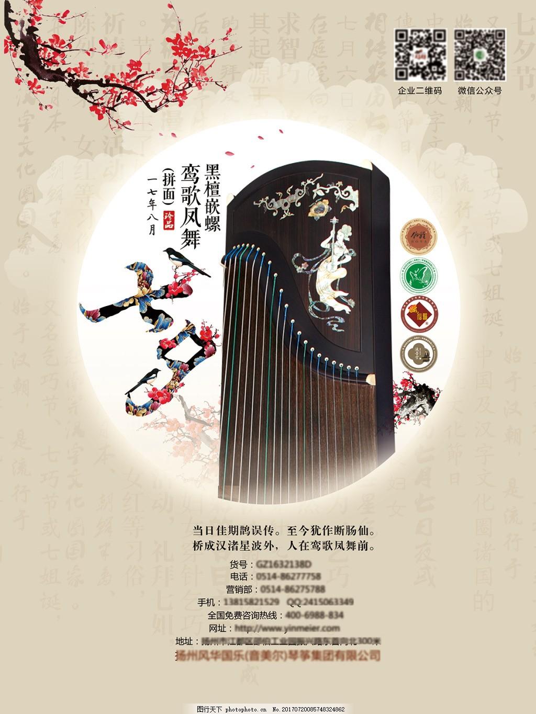 七夕情人节古筝海报中国风素材 七夕海报 古筝素材 楼盘广告促销素材