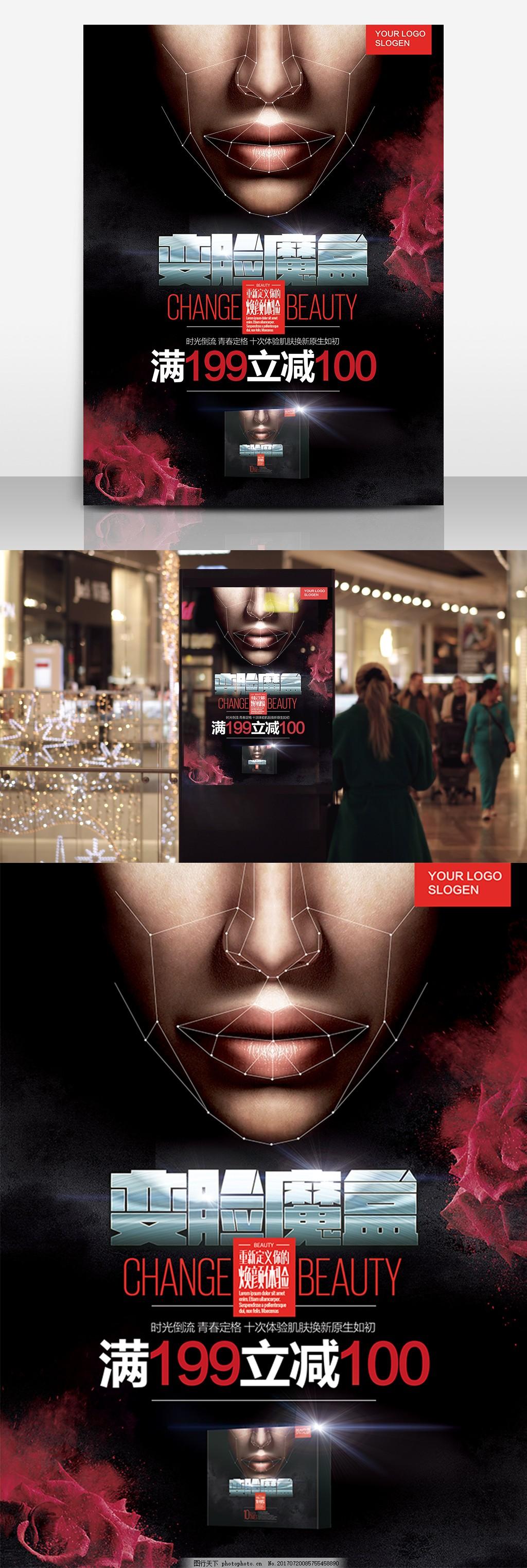 酷炫化妆品时尚整形医院宣传海报