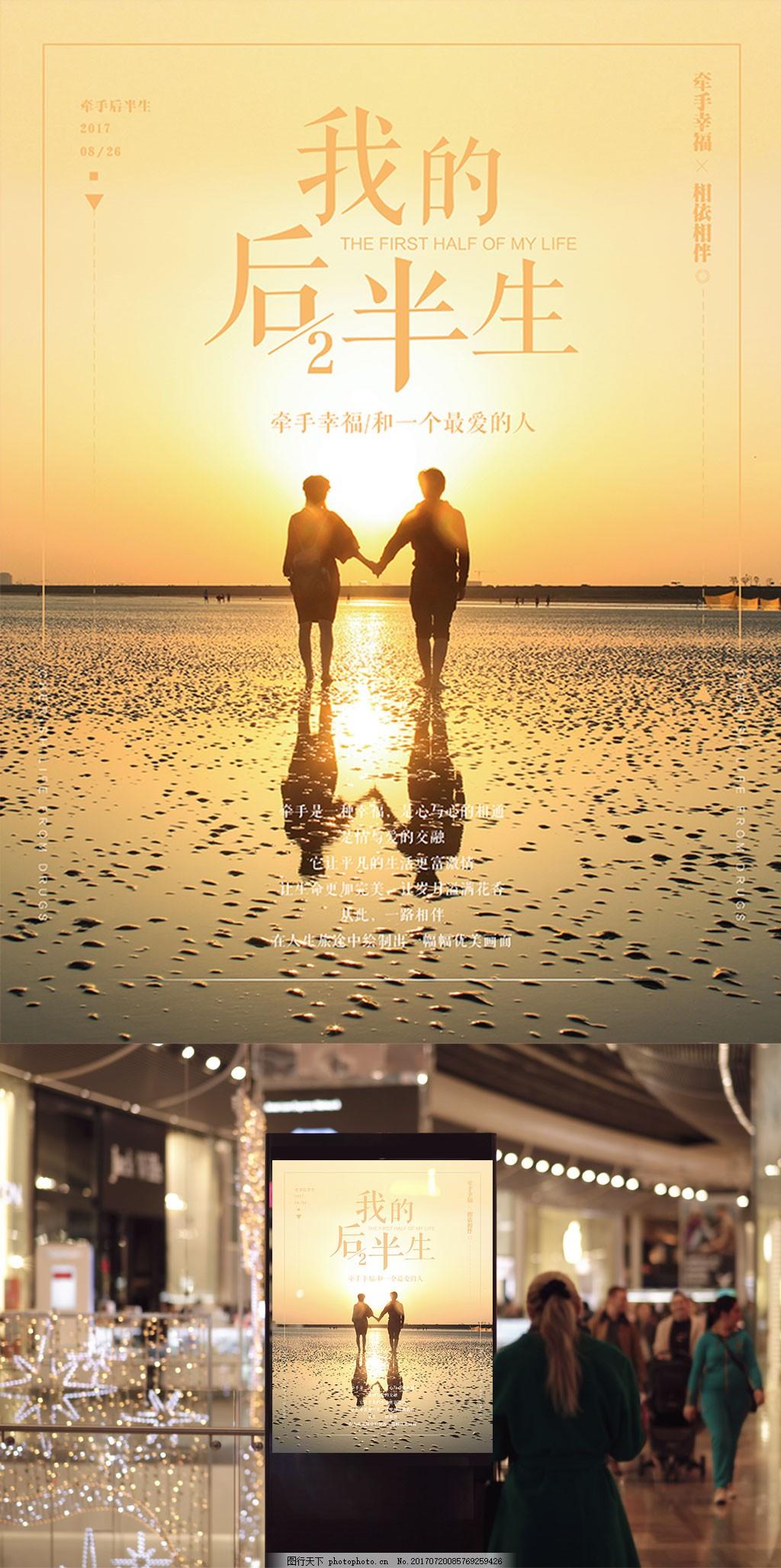 夕阳情侣意境我的后半生海报 牵手 唯美 情感 微信配图 微博配图