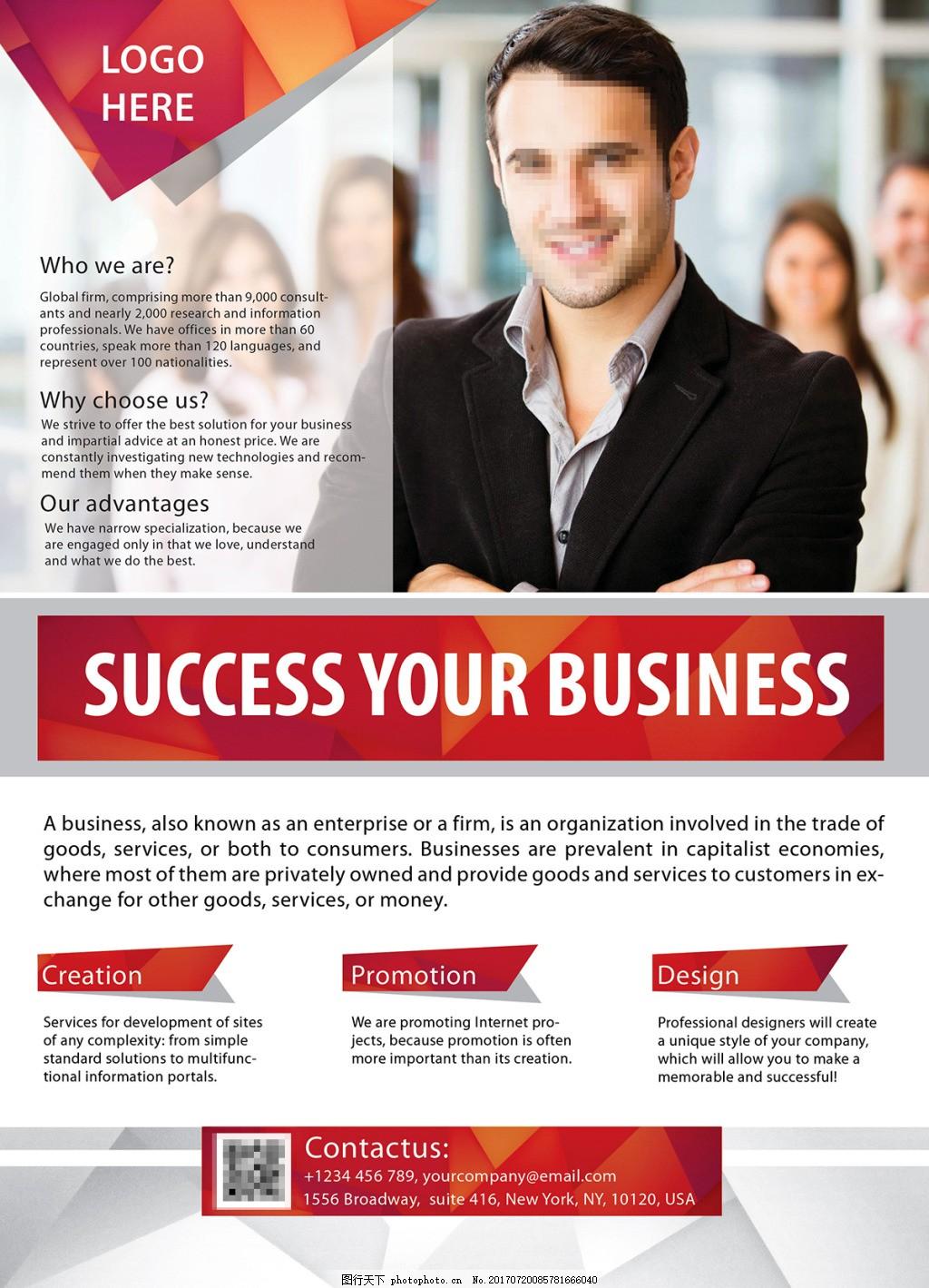 大气欧美商务企业宣传海报传单 企业海报 企业介绍 企业画册 企业宣传单张