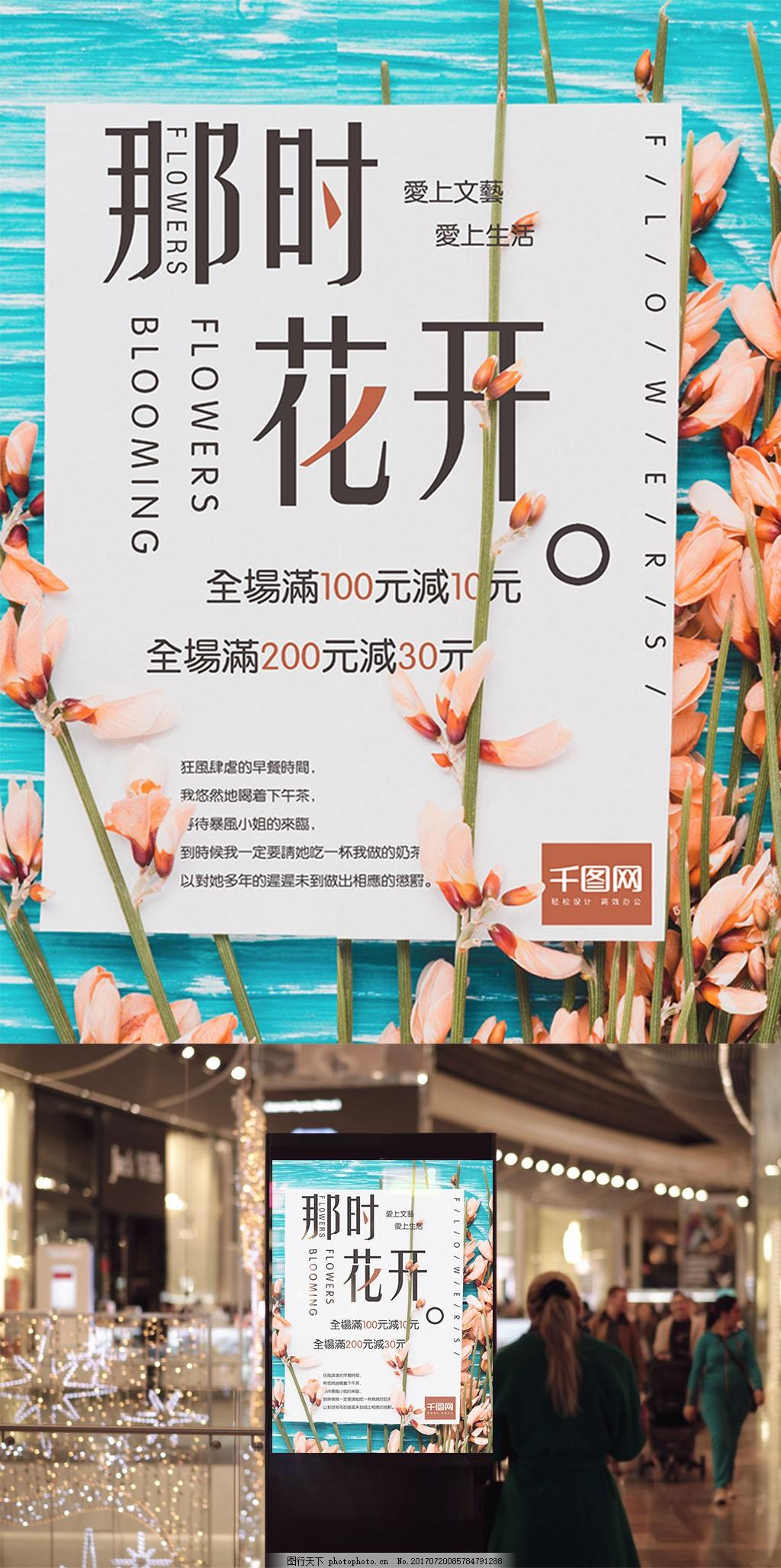 鲜花店文艺花朵创意商业海报设计模板 花店海报 花卉海报 鲜花 促销海